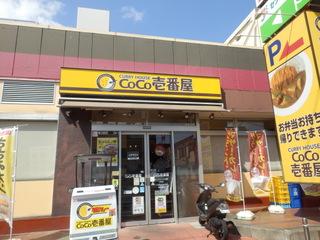 ヨークマート六会店.JPG
