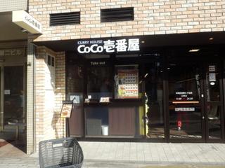中央区谷町七丁目店.JPG