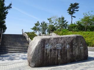 中田島砂丘.JPG