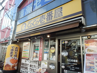 京急井土ヶ谷駅前店.JPG