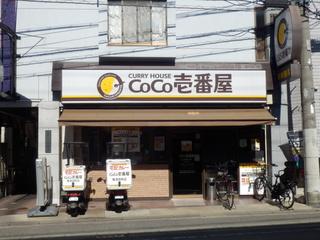 右京梅津段町店.JPG