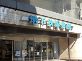 地下鉄博物館.JPG