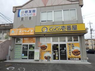 山口大前店.JPG