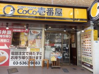 東京メトロ新宿御苑前駅店.JPG