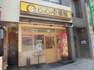 松山一番町店.JPG