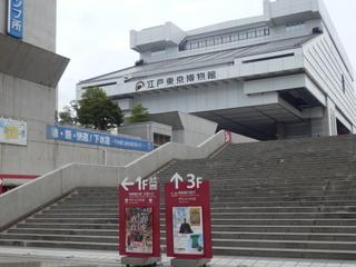 江戸東京博物館2017.JPG