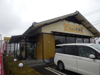 沼田インター店.JPG