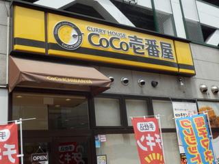 泉中央駅店.JPG