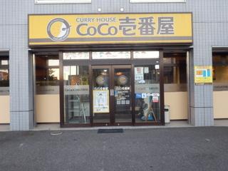 白石区北郷3条店.JPG