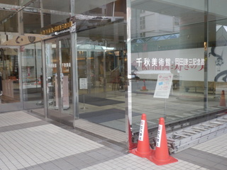 秋田市立千秋美術館.JPG