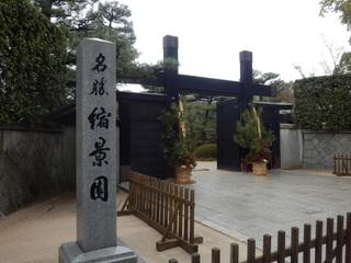 縮景園.JPG