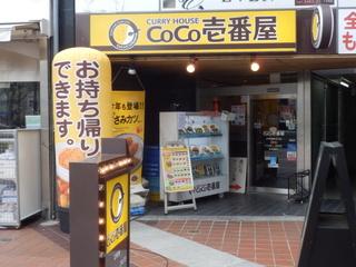 JR平塚駅北口店.JPG