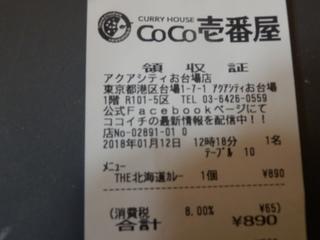 アクアシティお台場店.JPG