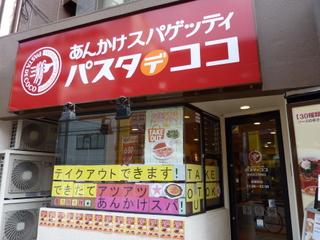 パスタ・デ・ココ 新宿高田馬場店.JPG