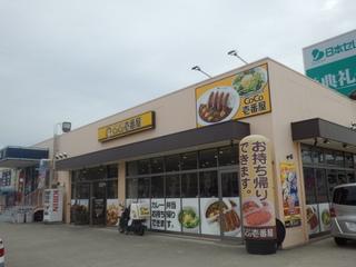 佐伯区隅の浜店.JPG