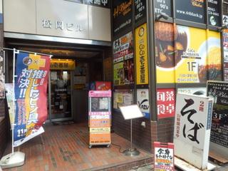 千葉中央駅東口店.JPG
