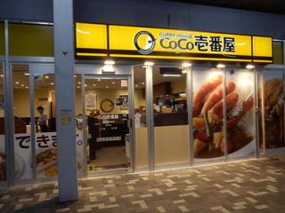 和歌山新宮店.JPG