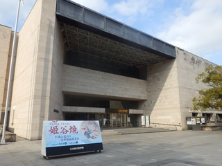広島県立歴史博物館.JPG