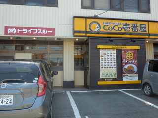 新居浜松木町店.JPG