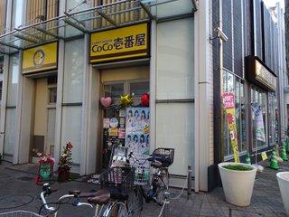 東武曳舟駅前店.JPG