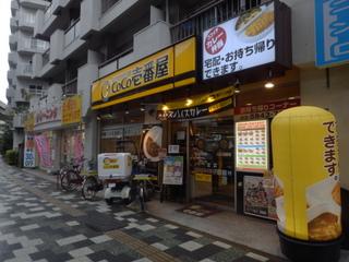 板橋区役所前店.JPG