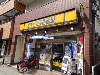 江東区東陽町駅西口店.JPG