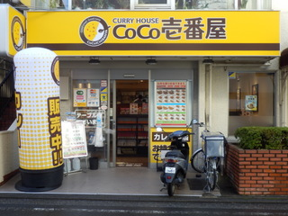 港北区日吉中央通り店.JPG