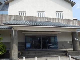 福井市立郷土博物館.JPG