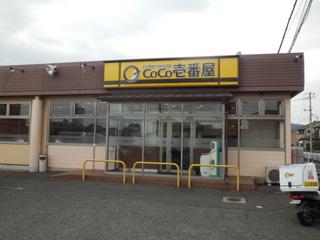 福山多治米店.JPG