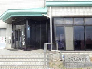 福山市立鞆の浦歴史民俗資料館.JPG