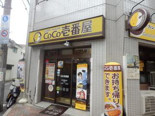 高円寺駅南口店.JPG