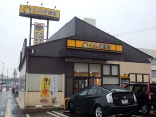 鹿児島天保山店.JPG