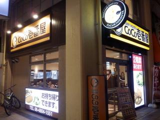 JR野田駅店.JPG