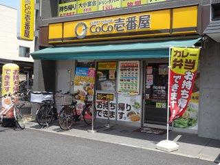 TX六町駅前店.JPG